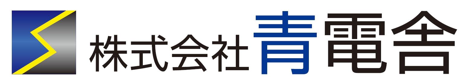 株式会社青電舎